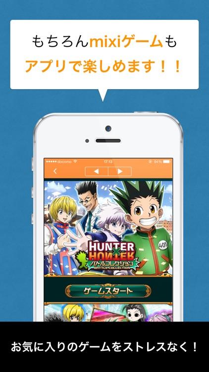 ミクシィブラウザ for mixi (ミクシィアプリ) screenshot-3