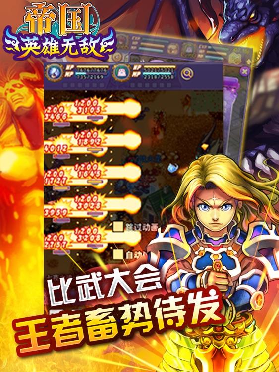 帝国OL(超人气RPG)HD