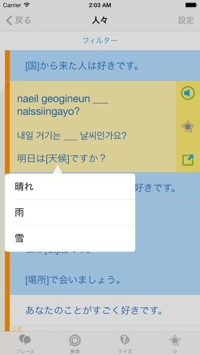 韓国語会話表現集 - 韓国への旅行を簡単にのおすすめ画像2