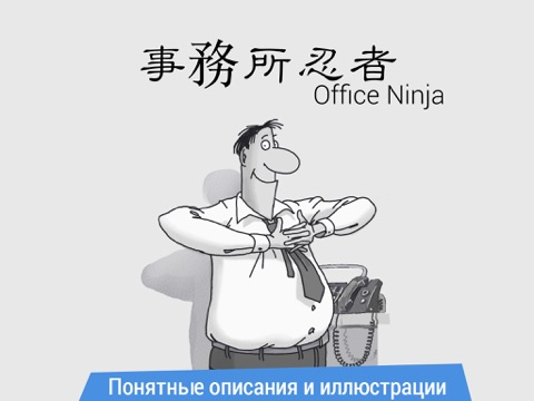 Office Ninja: глазная гимнастика Screenshot