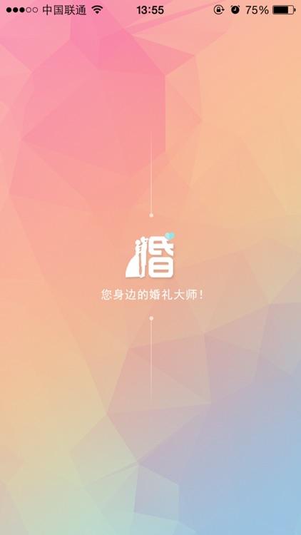 婚礼大师 screenshot-0