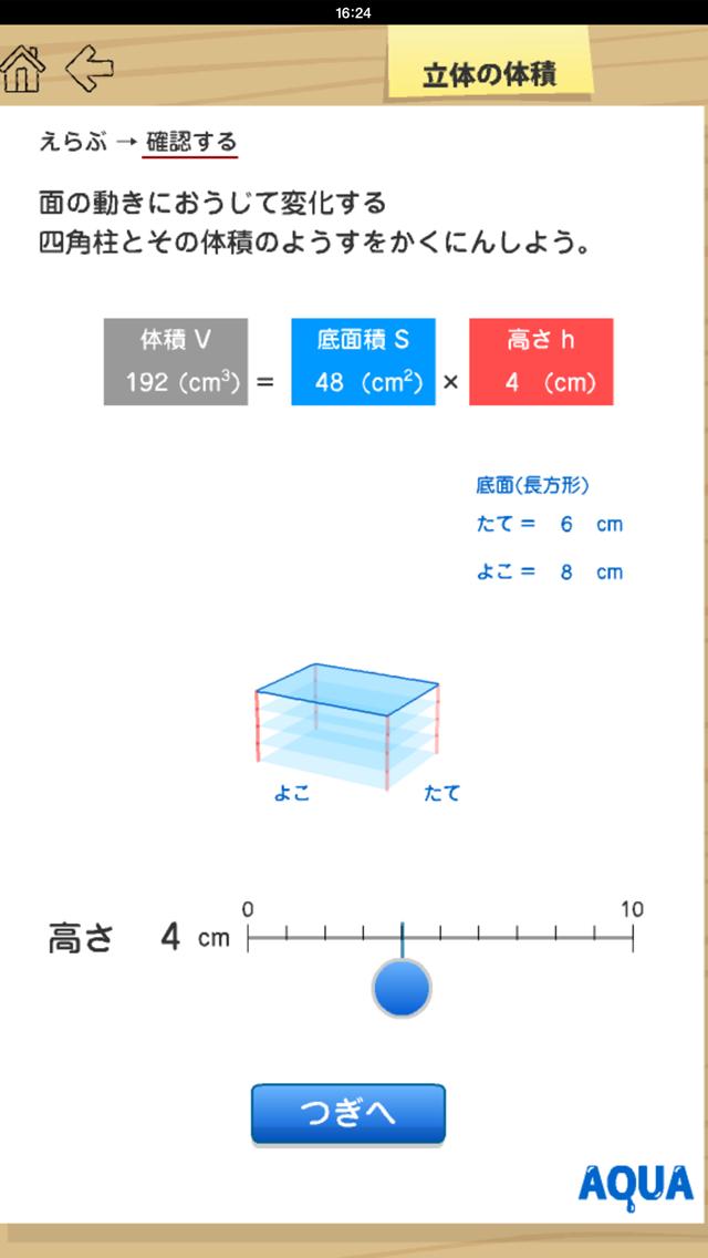 立体の体積 さわってうごく数学「AQUAアクア」のおすすめ画像1
