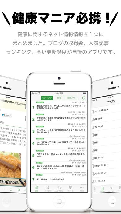 健康新聞 ScreenShot0