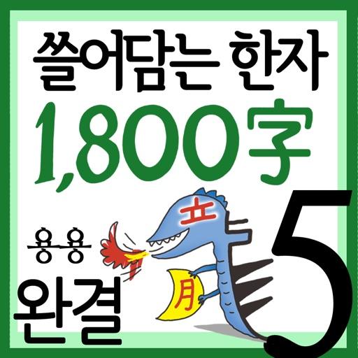 (만화)쓸어담는한자1800자 5권완결