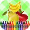 フルーツぬりえ - iPhoneアプリ
