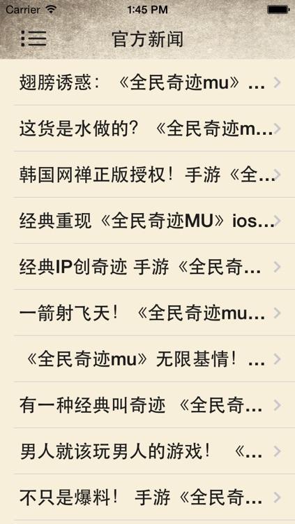 攻略For全民奇迹MU screenshot-3