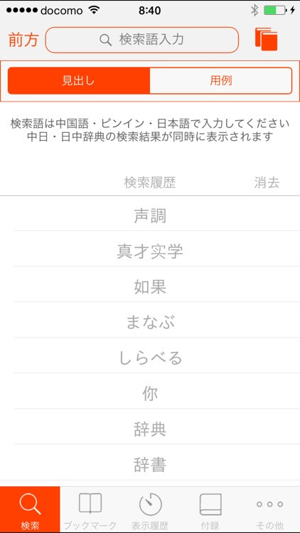 小学館 中日・日中辞典|ビッグローブ辞書 screenshot-3