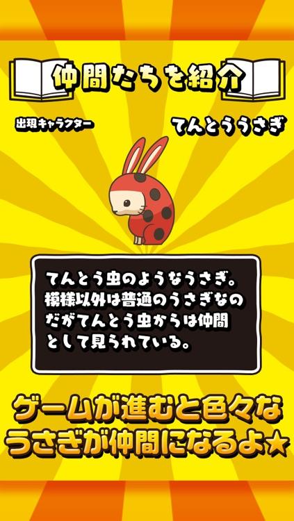 うさうさ大戦争〜超ハマる白熱バトルゲーム〜 screenshot-3