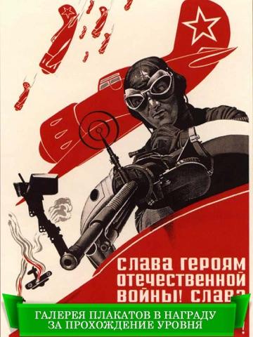 Скачать Плакаты СССР. Угадай слово! Уникальная викторина для настоящих ценителей советской эпохи