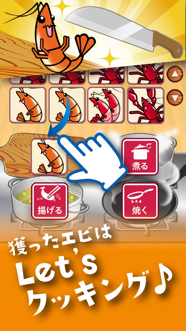 簡単料理ゲーム エビキャッチ紹介画像3