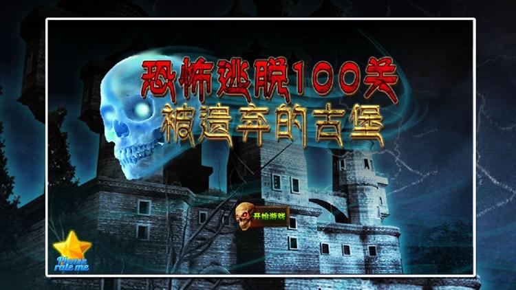 恐怖逃脱100关:被遗弃的古堡