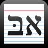 Biblical Hebrew Vocabulary