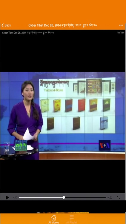 Tibetan News screenshot-1