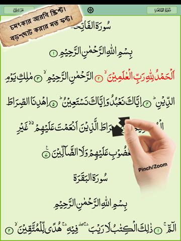 Bangla Quran - alQuran Bengali | App Price Drops