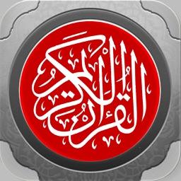 Al Quran Al Karim القران الكريم الكامل بصوت الشيخ السديس و عبد الباسط
