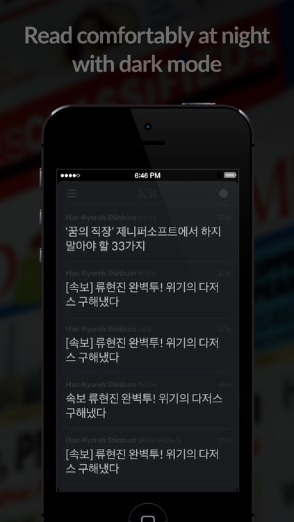 Newspapers KR screenshot-4