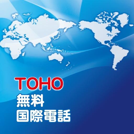 TOHO Free International Call iOS App