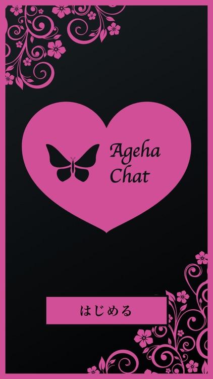 AgehaChat - キャバ嬢、ホスト好きの無料トークアプリ