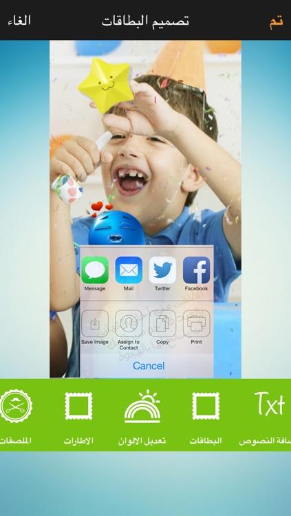 تهاني عيد الفطر السعيد و بطاقات و مسجات و رسائل العيد Eid al-Fitr Greeting Cards & Messages screenshot-4