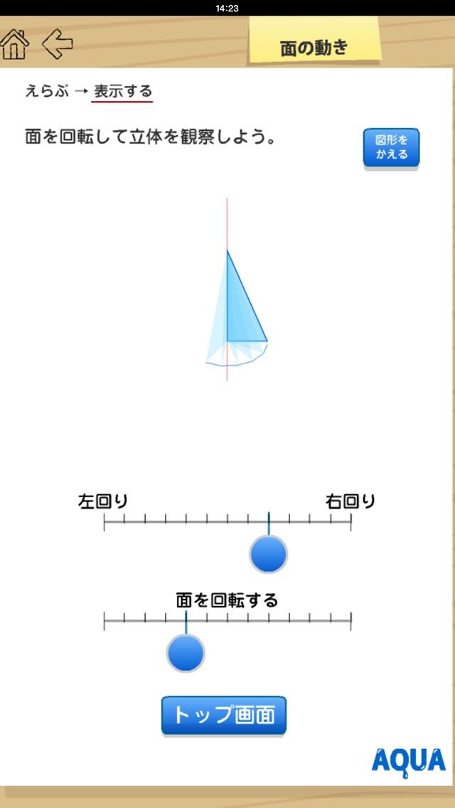 面の動き さわってうごく数学「AQUAアクア」のおすすめ画像4
