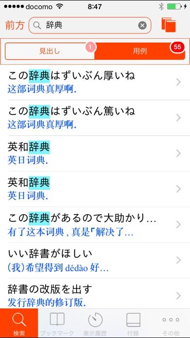 小学館 日中辞典 ビッグローブ辞書のおすすめ画像2