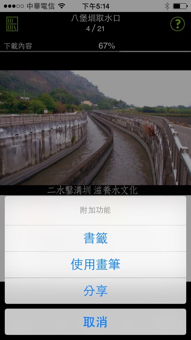 彰化ebooks屏幕截圖5