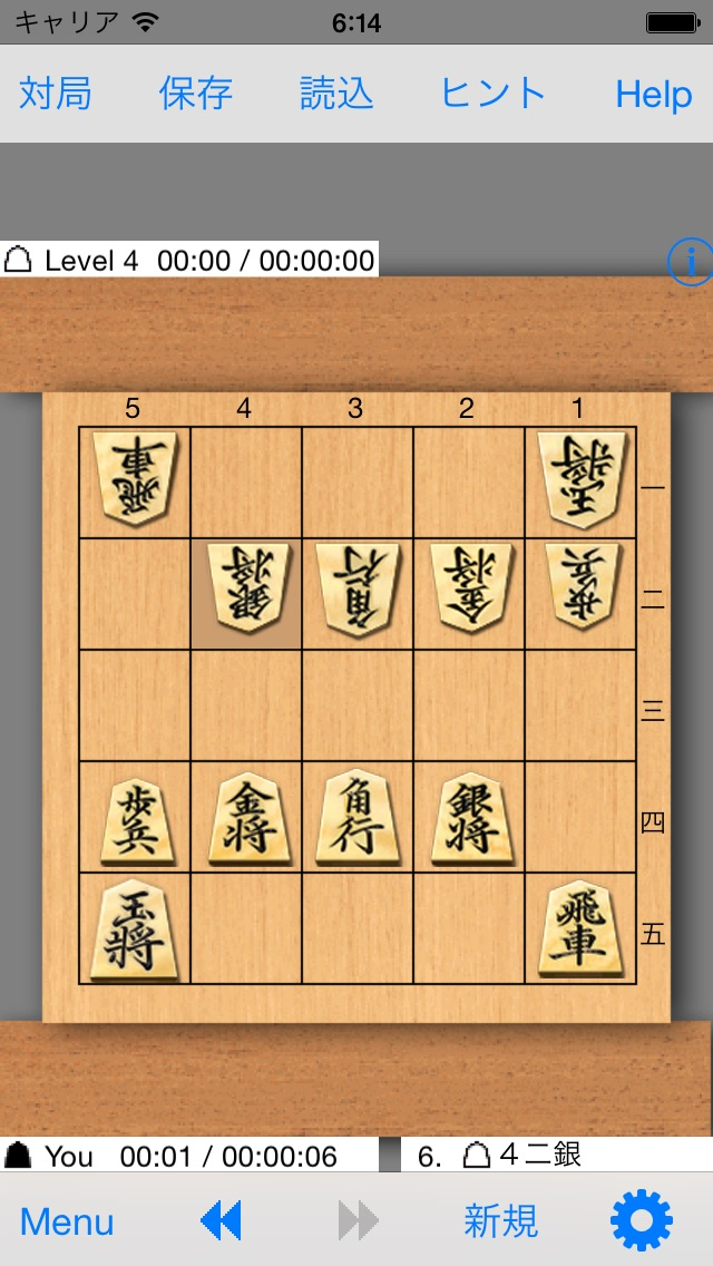 5五将棋 K55 screenshot1