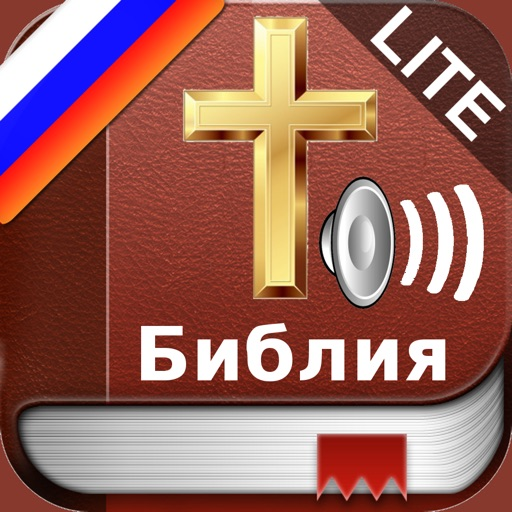 Free Russian Holy Bible Audio mp3 and Text - Русский Библия аудио и текст