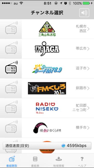 コミュニティFM for iPhone (i-コミュラジ) ScreenShot1
