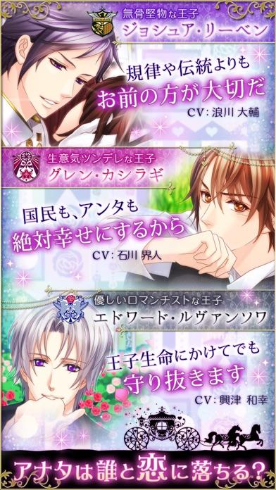 王子様のプロポーズ Love Tiaraのスクリーンショット3