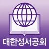 대한성서공회 모바일성경