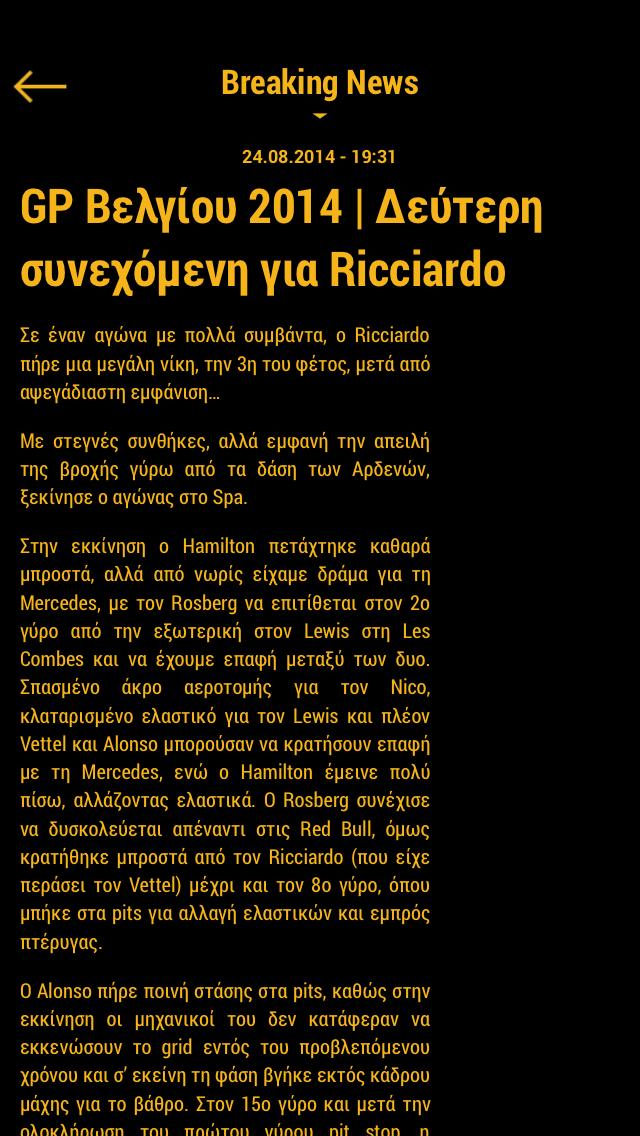 Renault News screenshot three