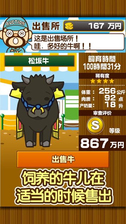 养牛场  〜快乐地在牧场饲养牛游戏〜 screenshot-3