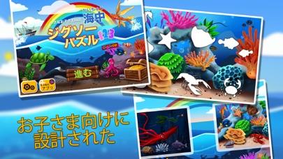 海中ジグソーバズル 123 - 子供用の言語学習ゲームのおすすめ画像4