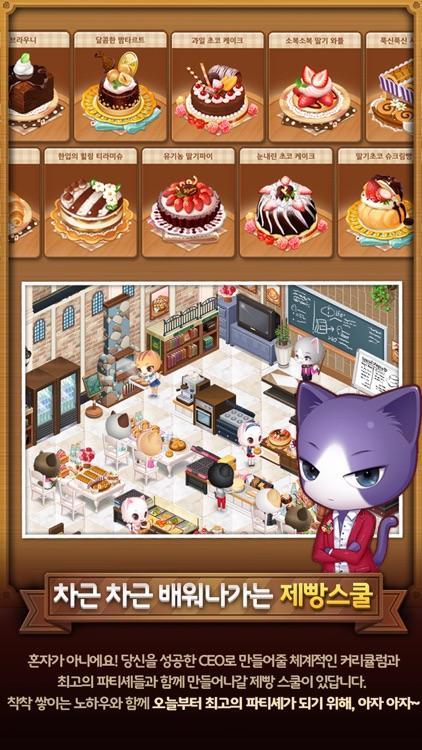 해피해피브레드 for Kakao screenshot-4