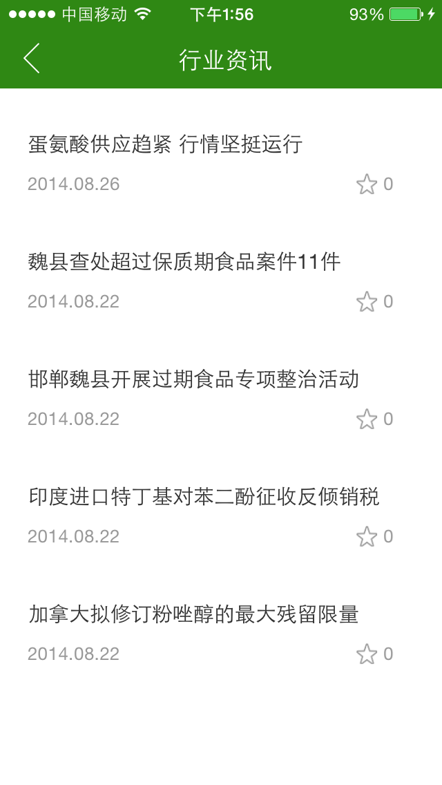 调味霸 screenshot three