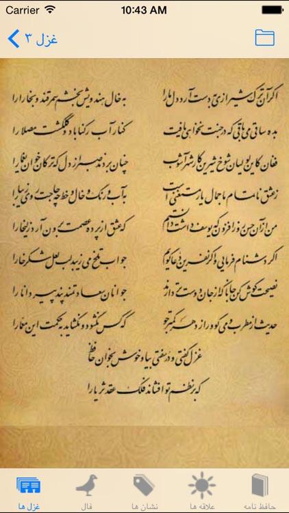 Hafez Nameh