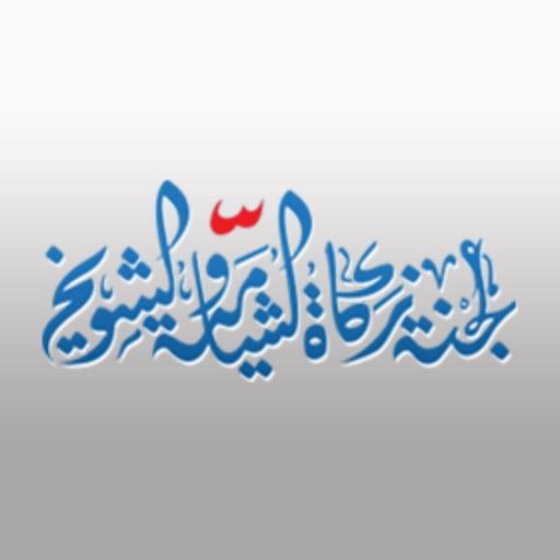 لجنة زكاة الشامية