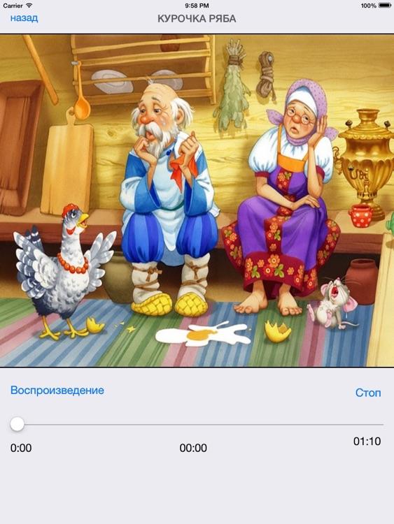 Русские Сказки для малышей (free version)
