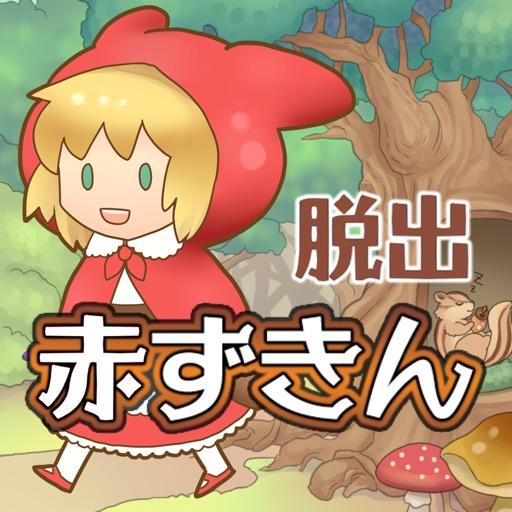 脱出ゲーム 赤ずきん〜お花畑編〜