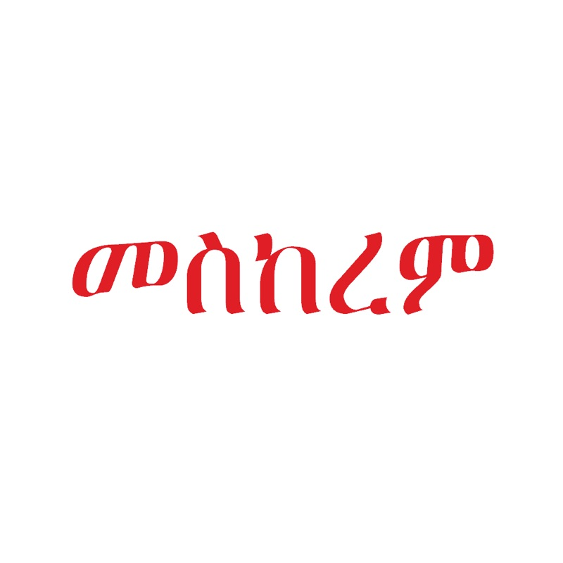 3 Minutes to Hack Abyssinica Dictionary - Amharic and English