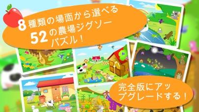 Farm Jigsaw Puzzles 123 Liteのおすすめ画像5