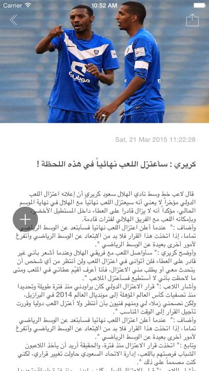 الدوري السعودي - عبد اللطيف جميل