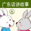 广东话讲故事6:小白兔小灰兔-冬泉粤语系列