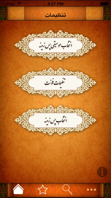 پروین اعتصامی screenshot-3