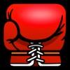 Boxing Timer G – ボクシング トレーニング インターバル ラウンド タイマー