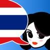 Lingopal タイ語 - 喋るフレーズブック
