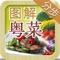 """粤菜具有独特的南国风味,并以选料广博、菜肴新颖奇异而著称于世。粤菜注重朴实自然,注重质和味,口味比较清淡,力求""""清中求鲜、淡中求美""""。"""