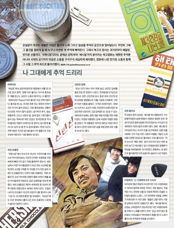magazine M screenshot-4