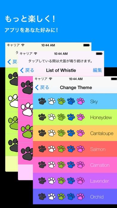 Dog Whistle Recorder screenshot1